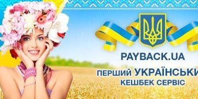 Первый укранский кэшбэк сервис